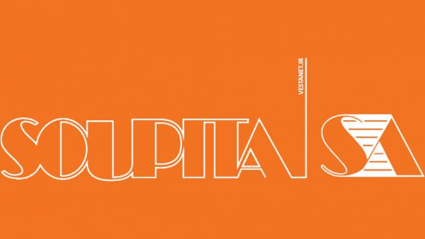 سوپیتا | SOUPITA